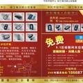 中林轿车钥匙专配中心  2012.5.1  宣传单