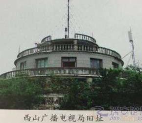 瑞安西山广播电台旧址拆除完毕