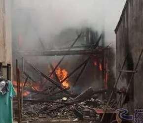 塘下一作坊着火!四间房子被烧毁!