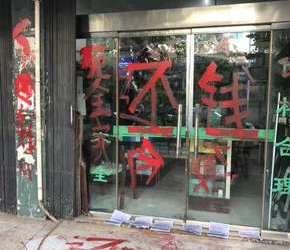飞云一药店被泼红油漆
