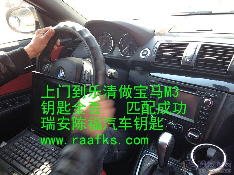 陈福专配汽车钥匙,遥控器增加 改装 奔驰 宝马 奥迪 保时捷等高中端汽车钥匙