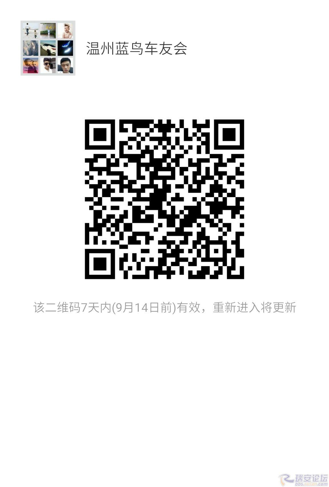 蓝鸟微信群二维码.jpg