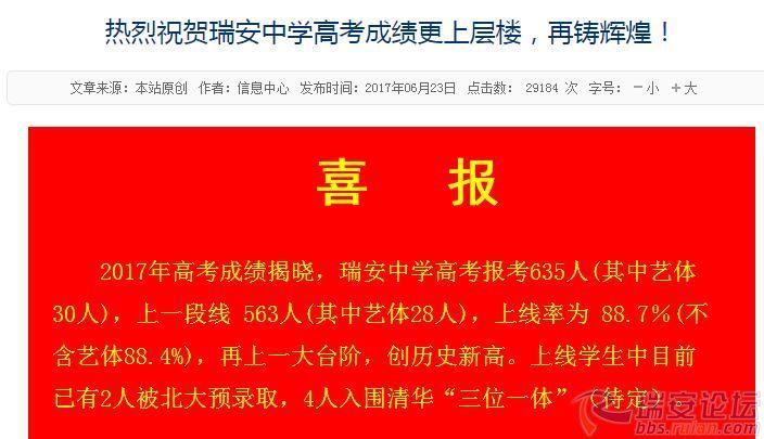 重庆时时彩平台排行:牛!瑞安中学有2人被北大录取(附部分中学成绩)