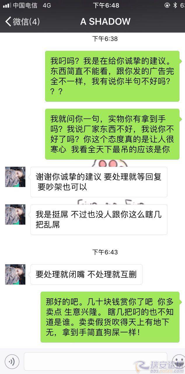 pk10自动投注挂机app:卖假货,还说顾客瞎几把叼?!