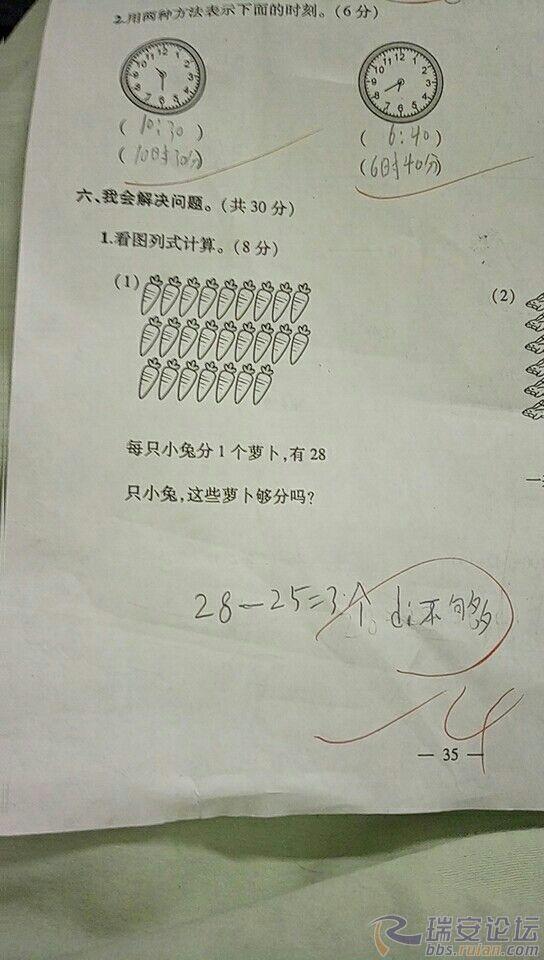 关于老师批改试卷的纰漏图片