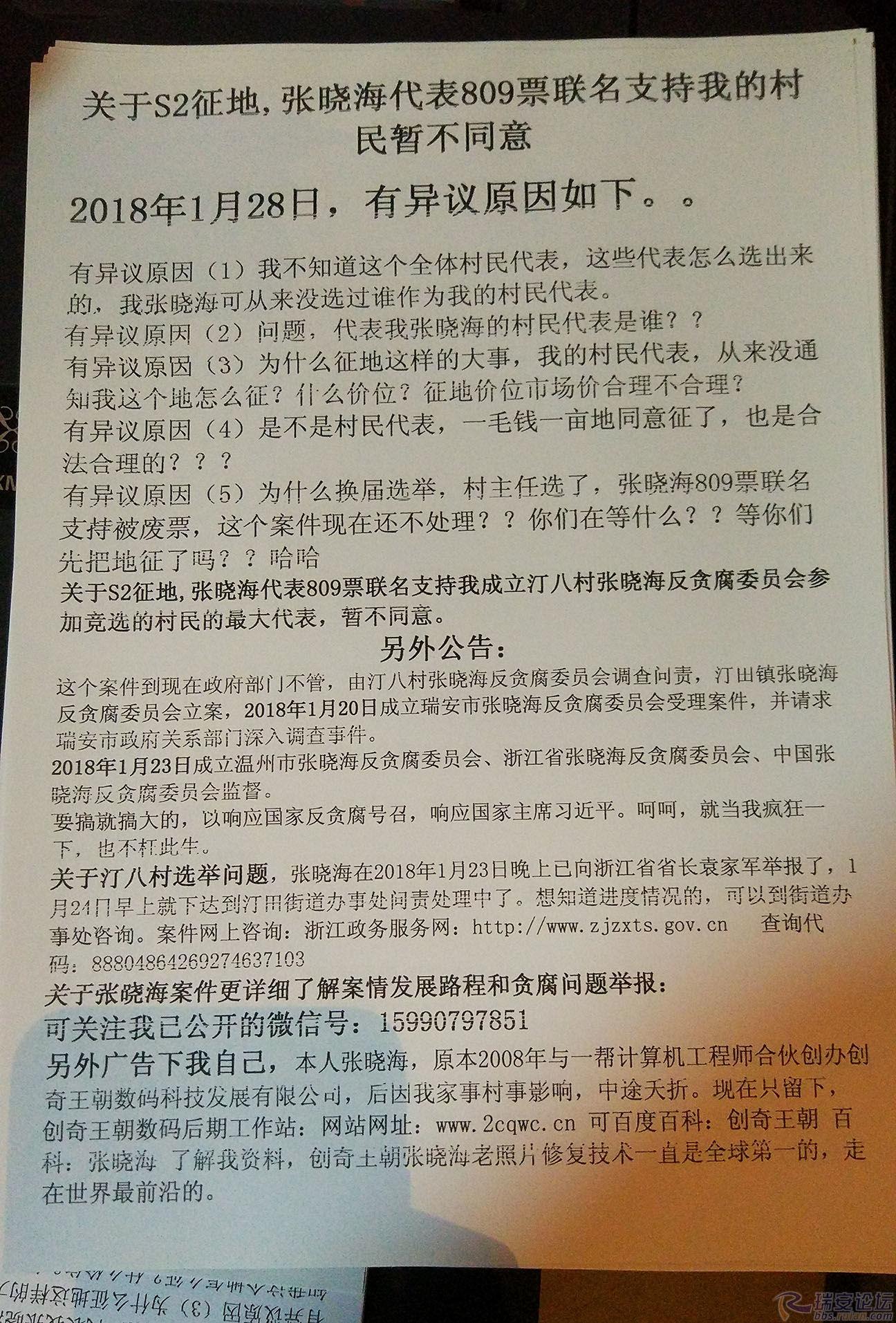 关于S2征地,张晓海代表联名支持我成立汀八村张晓海反贪腐委员会的村民的村民最大代表暂不支持