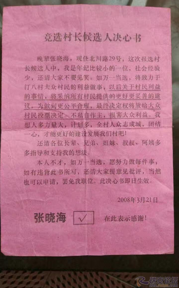 2008年张晓海汀八村村民委员会选举宣传传单发出去500来张,大家应该有印象