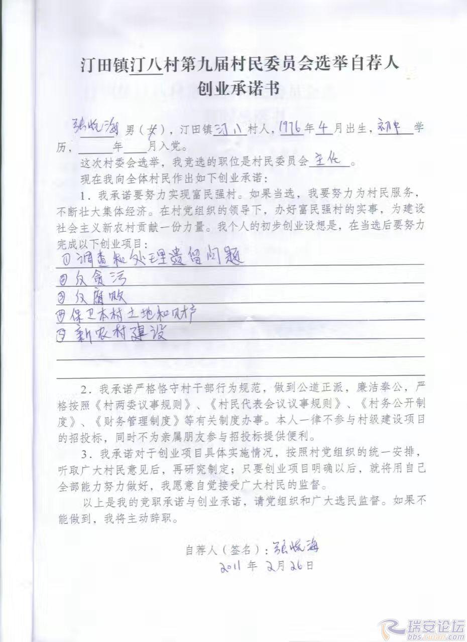 2011年张晓海汀八村村民委员会自举书这个镇里应该有档案的