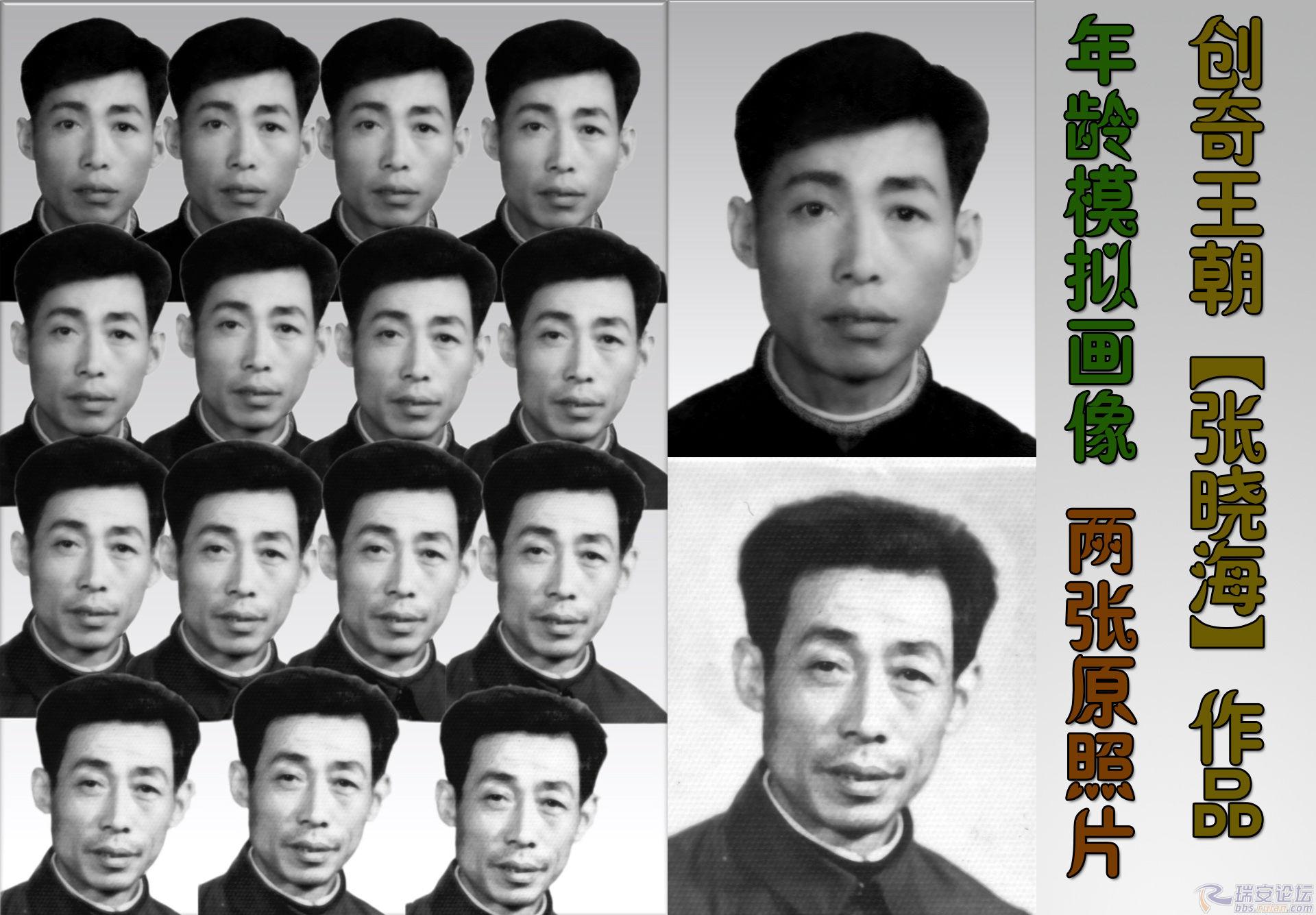 张晓海老照片修复外公陈子柱001