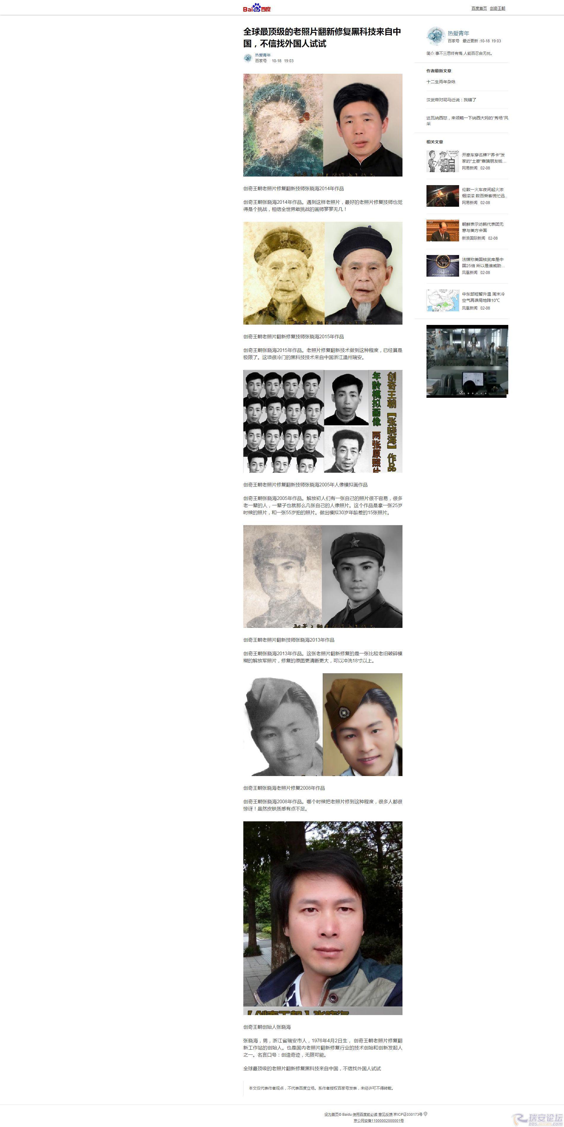 全球最顶级的老照片翻新修复黑科技来自中国,不信找外国人试试.jpeg