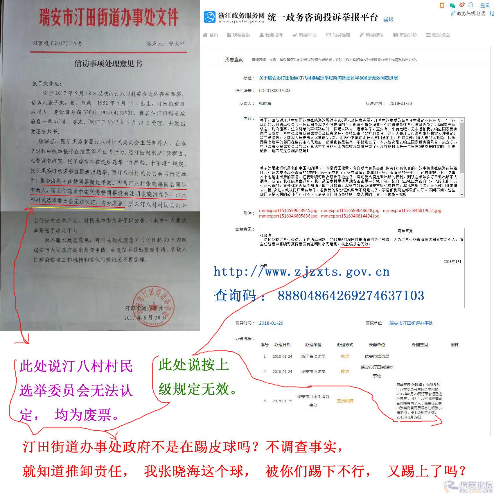 张晓海反贪腐证据
