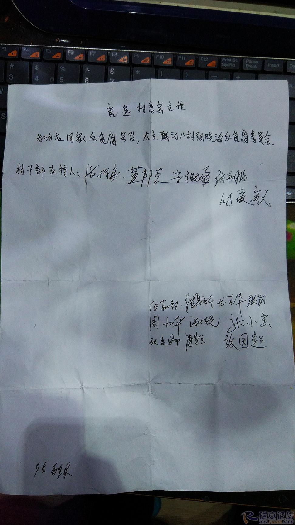 2017年村干部联名支持张晓海原稿
