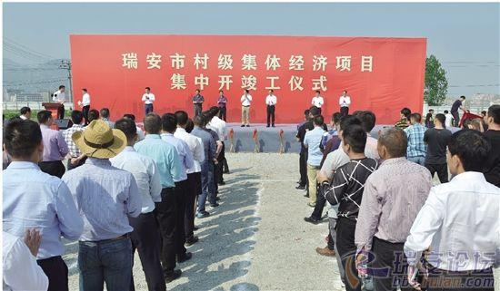 北京急速赛车彩票:投资14.5亿元,瑞安358个村级项目集中开竣工