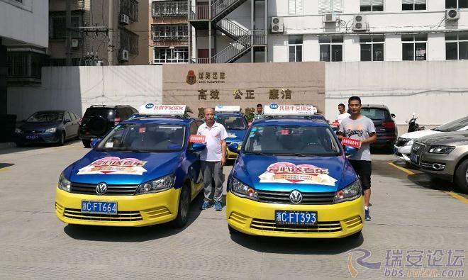 皇家彩票网是否正规:瑞安出租车免费接送高考生爱心活动开始预约了