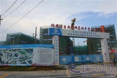 北京赛车前二复式技巧:瑞安市上海新纪元高级中学加紧建设_计划9月投入使用