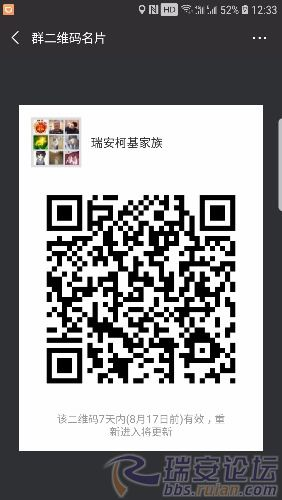 Screenshot_20180810-123343_WeChat.jpg