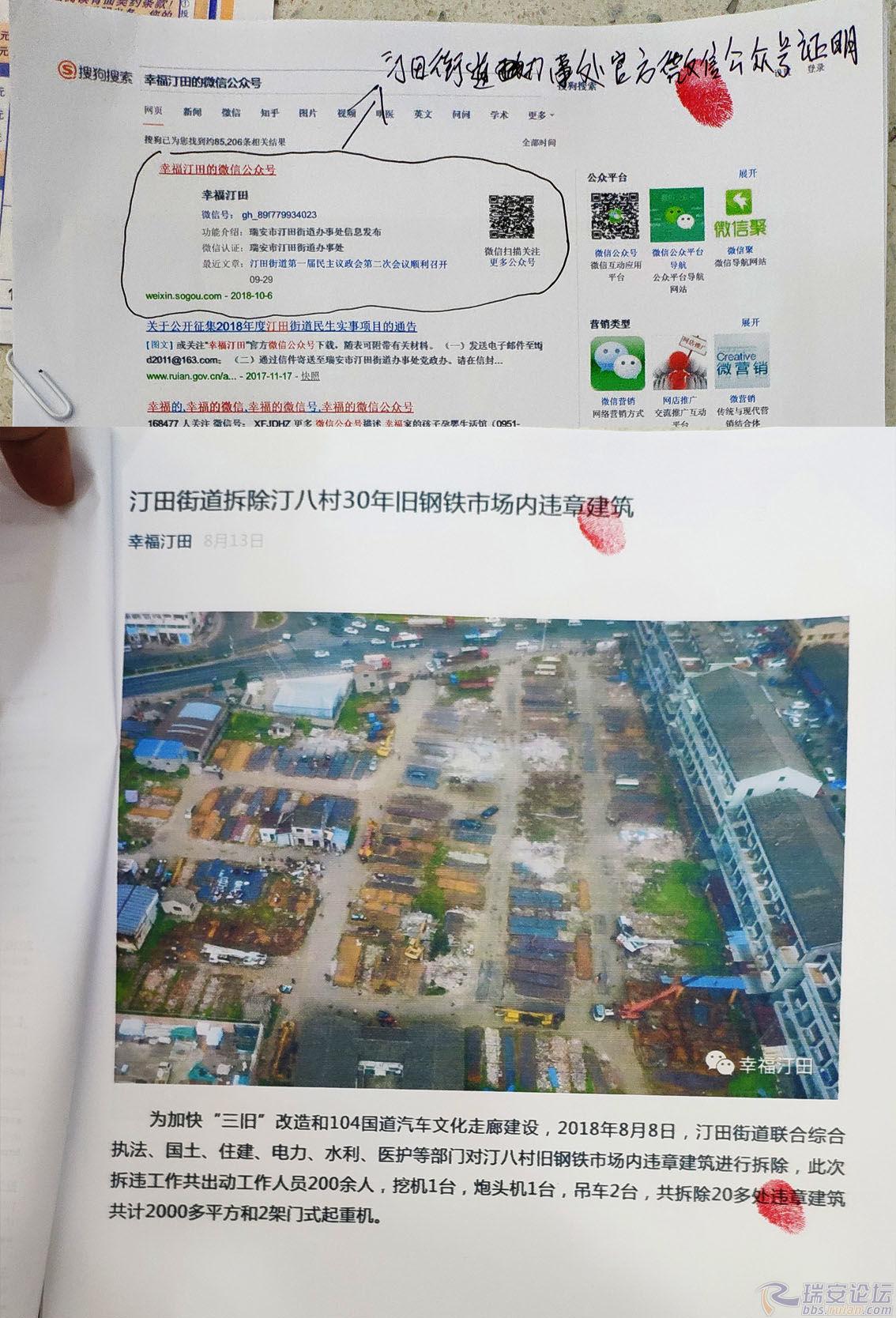 张晓海反贪腐委员会公开告汀田街道办事处强拆汀八村钢铁市场