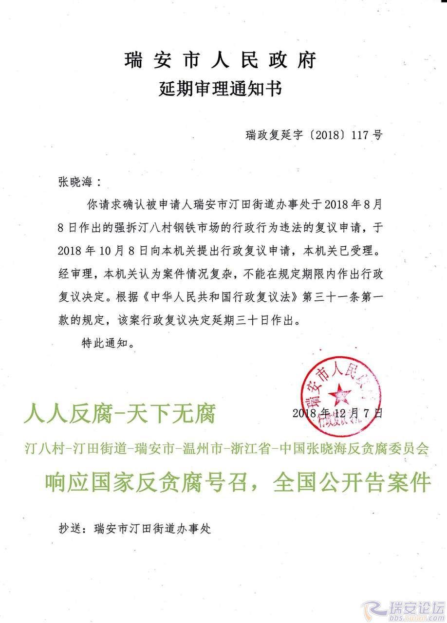张晓海反贪腐委员会公开告