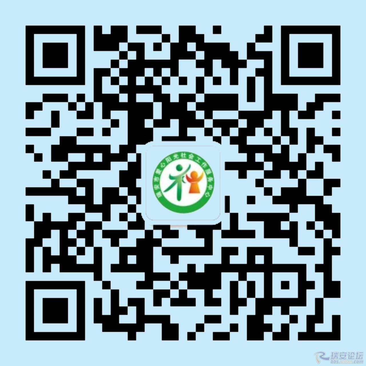 爱心阳光社会工作服务中心二维码.jpg