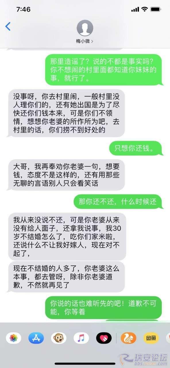 梅小微和我老公的短信记录