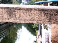 瑞安白岩桥