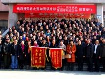 北大荒知青俱乐部成立二周年庆典